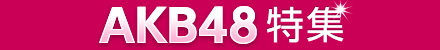 akb48_title1